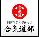 関西学院大学体育会 合気道部