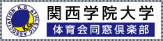 関西学院大学 体育会同窓倶楽部